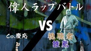 "getlinkyoutube.com-<偉人ラップバトル SP>Co.慶応 vs ""坂本龍馬&西郷隆盛"" #16"