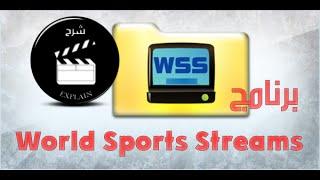 getlinkyoutube.com-شرح: برنامج WSS الرائع لمشاهدة قنوات بي ان سبورت Bein Sport على هاتفك لنظام أندرويد