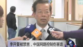 getlinkyoutube.com-焦点对话:李开复被禁言,共产党容不下尖锐批评?