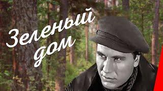 getlinkyoutube.com-Зеленый дом (1964) фильм