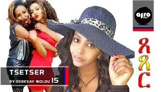 New Eritrean Movie Tsetser part 15