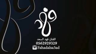 getlinkyoutube.com-فهد السعد 2016 -   ياحبني له