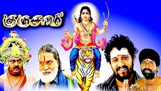 "getlinkyoutube.com-SWAMY AYYAPPAN TAMIL MOVIE ""Guruswami ""HD