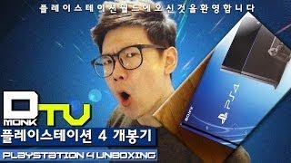 getlinkyoutube.com-Dmonk Unboxing, 플레이스테이션4(PS4) 개봉기, 플스4를 까보자!