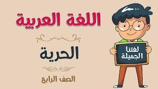 getlinkyoutube.com-اللغة العربية | الحرية | الصف #4