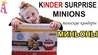 getlinkyoutube.com-Kinder сюрприз Миньоны из Гадкий Я 2: игрушки Minions на русском языке