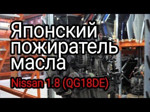 Прожорливый 'японец': ищем и находим причины масложора в двигателе Nissan 1.8 л (QG18DE)