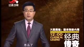 getlinkyoutube.com-20150410 经典传奇  密战风云录大案揭秘 还原暗杀陈毅内幕