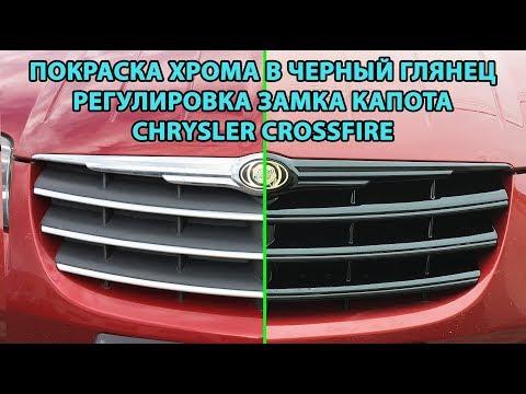 Покраска решетки и эмблемы в черный глянец, регулировка замка капота Chrysler Crossfire