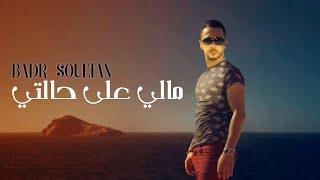 getlinkyoutube.com-بدر سلطان - مالي على حالتي (نسخة خاصة)   (Badr Soultan - Mali 3la Halti (Special Release
