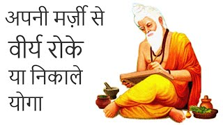getlinkyoutube.com-अपनी मर्ज़ी से वीर्य रोके या निकाले योगा । virya jaldi nikalne se rokne ka yoga-hindi