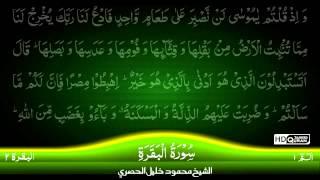 getlinkyoutube.com-02: Surah Al-Baqara |Part 1| {TAJWEED QURAN} by Siekh Mahmood Khalil Al Husari (Husary)