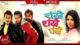 "getlinkyoutube.com-New Nepali Movie || CHANKHE SHANKHE PANKHE || ""चंखे शंखे पंखे"" || Sudarshan Thapa | Pooja Sharma"