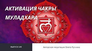 getlinkyoutube.com-Активация чакры Муладхара   Коллективная Медитация