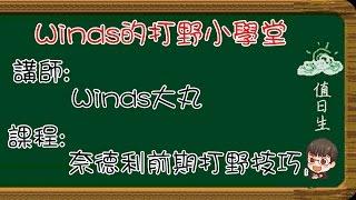"【Winds】上課囉!進階打野""奈德麗""篇~吃野怪小技巧大公開!"