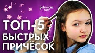 ТОП-5 БЫСТРЫХ ПРИЧЕСОК В ШКОЛУ! БЛЕСТЯЩИЕ ВОЛОСЫ - ПРОСТО! Конкурс от JOHNSON'S® Baby продолжается!