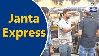 getlinkyoutube.com-Janta Express For  Bihar On  14th Sep 2014
