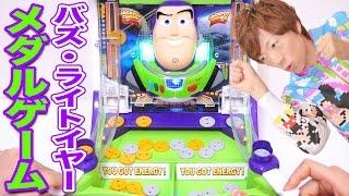 getlinkyoutube.com-【ディズニー トイ・ストーリー】バズ・ライトイヤーのメダルゲームで白熱バトル!