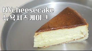getlinkyoutube.com-[The스쿱] # 92.깊고 진한 뉴욕치즈케이크 (How to make New York Cheese cake)
