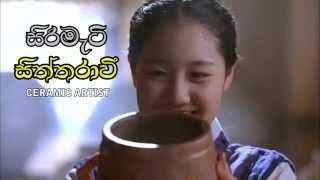 getlinkyoutube.com-Sirimati Siththaravi Sinhala Theme Song Video මල් පොකුරු සිරිමැටි සිත්තරාවී තේමා ගීතය