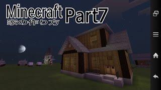 Minecraft 家の作り方Part7