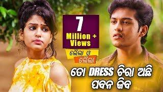 ଅଣ୍ଡିରା ଫୋନ୍ Best Comedy Scene - New Odia Film - Laila O Laila - To Dress Chira Achhi Pabana Jiba
