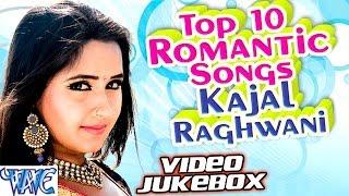 Top 10 Romantic Songs || Kajal Raghwani || Video JukeBOX || Bhojpuri Hot Songs 2016 new