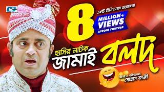 Jamai Bolod | Bangla Comedy Natok | Aa Kho Mo Hasan | Nisha | Hayder | Shohag Kazi | Comedy Natok