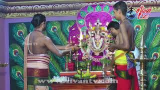 சுன்னாகம் மயிலணி கந்தசுவாமி கோவில் கந்தசட்டி நோன்பு இரண்டாம் நாள் 09.11.2018