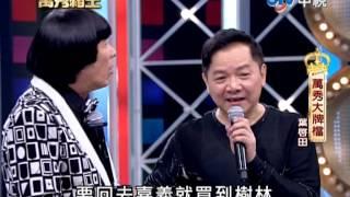 20121006 萬秀豬王 葉啟田歌唱+訪問   一路看到底  (沒看到這段,給你們欣賞)