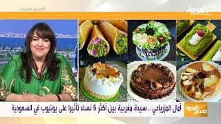getlinkyoutube.com-السيدة المغربية /أمال المزرياحي .. بين أكثر 5 نساء تأثيرا علي اليوتيوب في السعودية