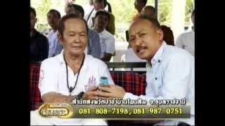getlinkyoutube.com-คุยเฟื่องเรื่องพระ พระขุนแผน ผงพรายกุมาร หลวงปู่เขียน สำนักสงฆ์วัดป่าช้าบ้านโพนสิม จ.อุบลราชธานี