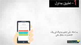 """""""شيماء"""" من أنشطة مدارس الرواد الأهلية – مجمع الإزدهار"""
