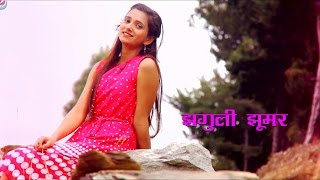 getlinkyoutube.com-New Garhwali Video Song 2017 | Jhaguli Jhumar | मैं तेरो भँवर | Gunjan Dangwal | MGV DIGITAL