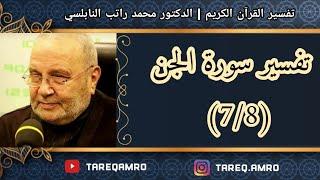 getlinkyoutube.com-د.محمد راتب النابلسي - تفسير سورة الجن ( 7 \ 8 )