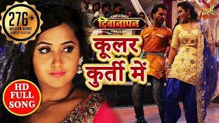Coolar Kurti Me   Deewanapan   Full Video Song   Khesari Lal Yadav   Kajal Raghwani   Bhojpuri 2018