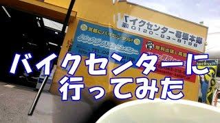 getlinkyoutube.com-バイクセンターに行ってみた ヤマハ クリプトン110を見に-走行動画 【バイク スクーター DIY 整備 レストア カスタム】
