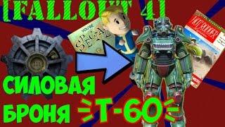 getlinkyoutube.com-[Fallout 4] Местонахождение силовой брони T-60 (+Пупс+Журнал+S.P.E.C.I.A.L.+Ядерная батарея)