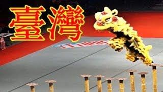 2013 戲獅甲 台北小巨蛋- 臺灣基隆長興呂師父龍獅團 Taiwan Master Lu's KeeLung Lion Dance Troupe