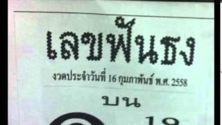 getlinkyoutube.com-มาแล้ว!! เลขเด็ดงวดนี้ หวยซองเลขขฟันธง 16/02/58