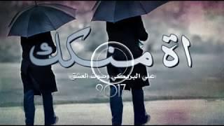 getlinkyoutube.com-اه منك .. لحن عراقي .. علي البريكي وصوت العشق 2017