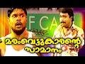 മരംവെട്ടുകാരന്റെ സാമാനം | Malayalam Comedy Stage Show| Comedy Skit Maram Vettukarante Samanam
