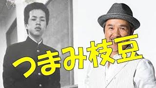 【たけし軍団】【武闘派】つまみ枝豆伝説