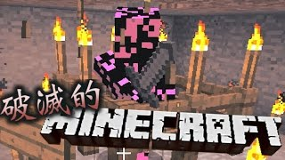 getlinkyoutube.com-【協力実況】 破滅的マインクラフト Part3 【Minecraft】