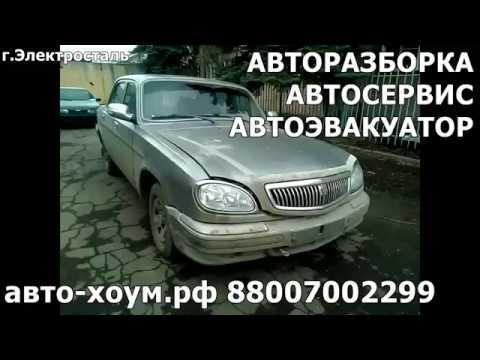 Авторазборка АВТО-ХОУМ. В разборе ГАЗ 31105 волга крайслер 2.4 ГУР R15