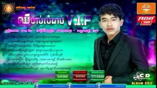 getlinkyoutube.com-ឈឺចាប់លំដាប់ V.I.P ច្រៀងដោយ (នាយ ចឹម)