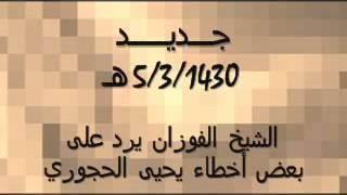 getlinkyoutube.com-رد الشيخ الفوزان على بعض ضلالات الحجورى