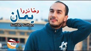 getlinkyoutube.com-Sufian Sultan 2017 | Wakha Nazwa Aman ( Video Clip )