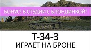 Т-34-3 Играет на броне (комментирует девушка). Обзор как играть на танке T-34-3.
