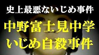 getlinkyoutube.com-【閲覧注意】中野富士見中学いじめ自殺事件《史上最悪ないじめ事件》